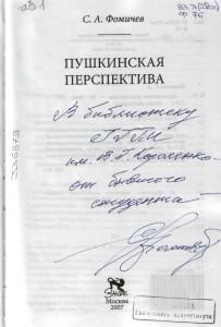 автогр Фомич