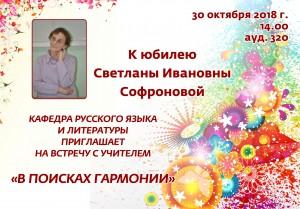 Юбилей Софроновой