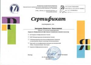 КМ сертиф Закировой, 22-25.05.2019, Москва