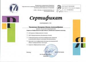 КМ сертиф Чиговской-Назаровой, май 2019, Москва