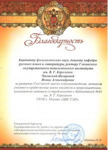 благодарность Чиговской-Назаровой Я.А., май 2019, Москва