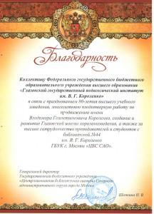 благ ГГПИ к 80-лет коллективу, май 2019, Москва