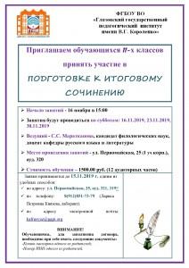 Информ. письмо Сочинения для школьников 16, 23, 30 ноября 2019