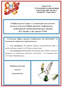 Кафедра-русского-языка-и-литературы-приглашает-принять-участие-в-Неделе-словесности (1)