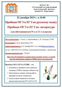 Объявление 22 декабря Пробные ОГЭ, ЕГЭ по РЯиЛ
