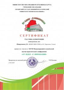 Митрошина_ГГПИ_page-0001