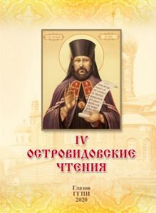 IV Островидовские чтения (обложка).