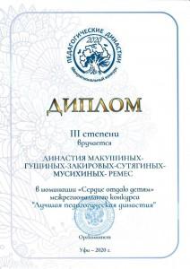Диплом 3 степени Макушиных- Гущиных - Закировых-Сутягиных -Мусихиных- Ремесjpg_Page1