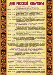 Афиша Дни русской культуры - апрель - 2021