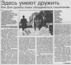 Статья Кр ЗН 8 июня 2021 №39 с3